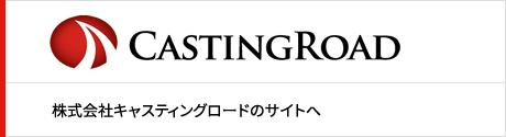 株式会社キャスティングロードのサイトへ