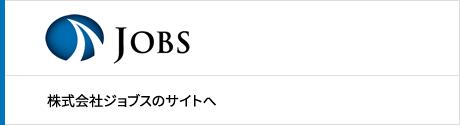 株式会社ジョブスのサイトへ