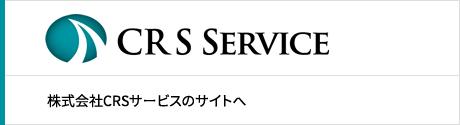 株式会社CRSサービスのサイトへ