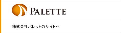 株式会社パレットのサイトへ