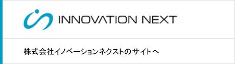 株式会社イノベーションネクストのサイトへ