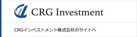 CRGインベストメント株式会社のサイトへ