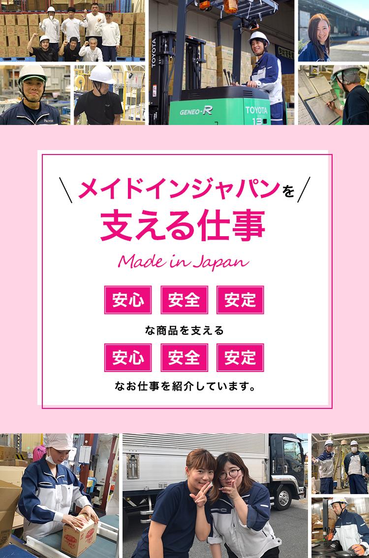 メイドインジャパンを支える仕事 安心・安全・安定
