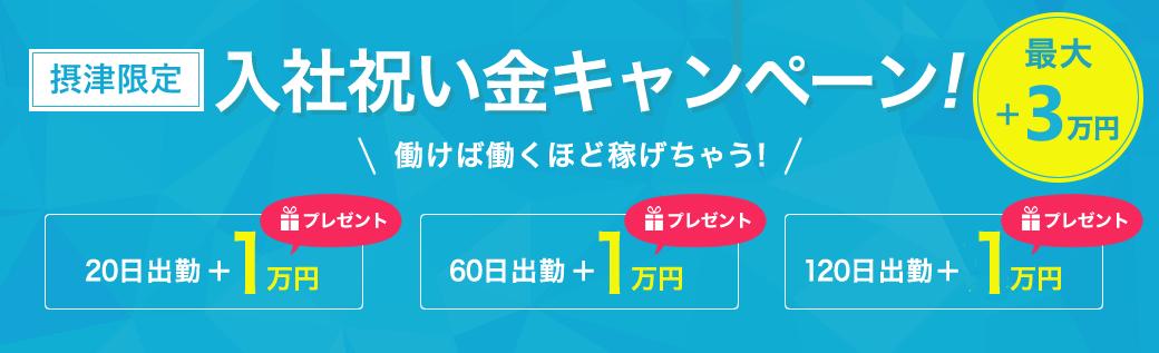 静岡限定 入社祝い金キャンペーン 最大+5万円