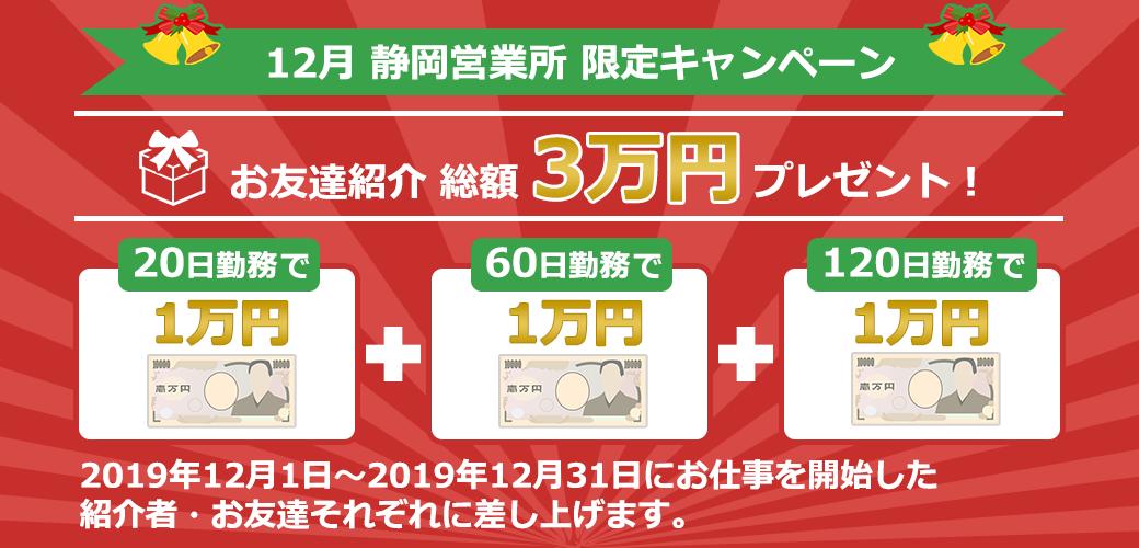 静岡限定 お友達紹介キャンペーン 最大+3万円